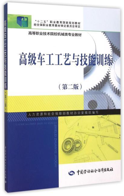 高级车工工艺与技能训练(第二版)