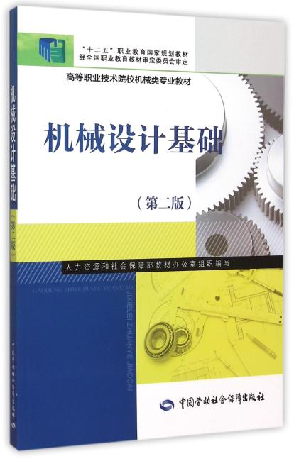 机械设计基础(第二版)