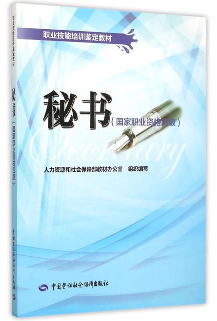 秘书(国家职业资格四级)——职业技能培训鉴定教材