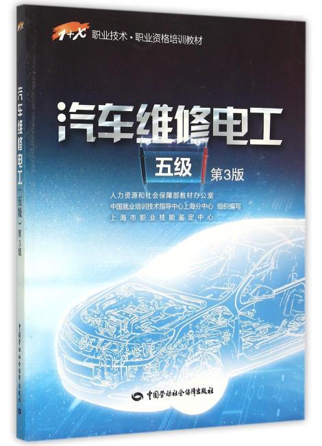 汽车维修电工(五级)(第3版)——1+X职业技术·职业资格培训教材