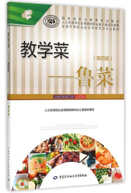 教学菜-鲁菜(第四版)