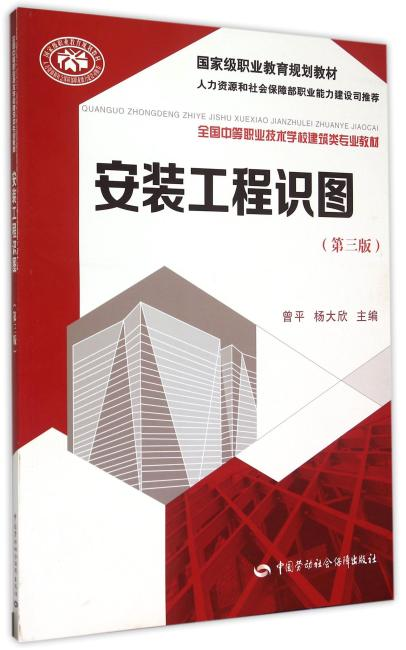 安装工程识图(第三版)