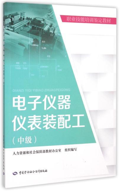 电子仪器仪表装配工(中级)——职业技能培训鉴定教材