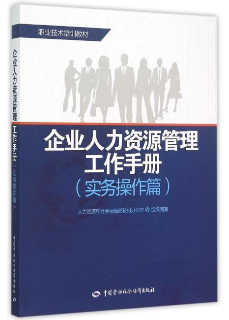 企业人力资源管理工作手册(实务操作篇)
