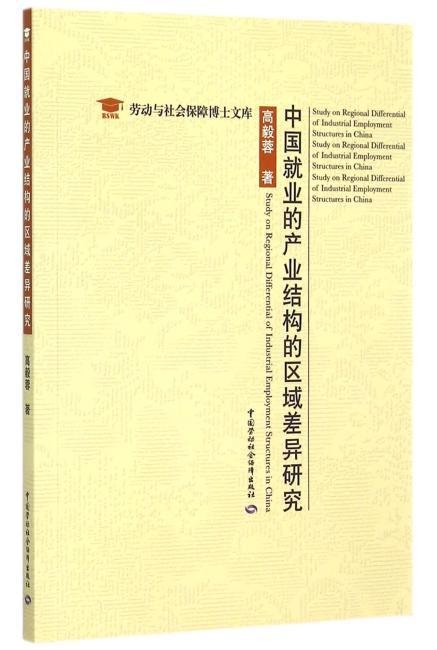 中国就业的产业结构的区域差异研究