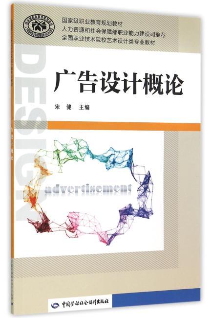 广告设计概论