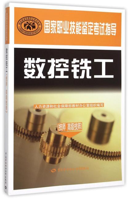 数控铣工(技师 高级技师)——国家职业资格培训教程配套辅导练习