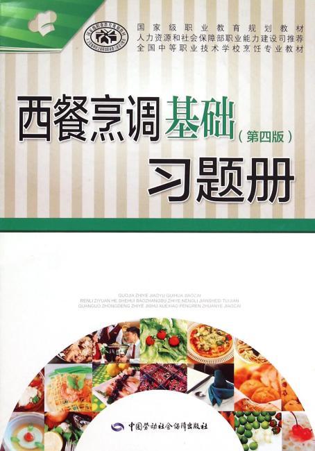 西餐烹调基础(第四版)习题册