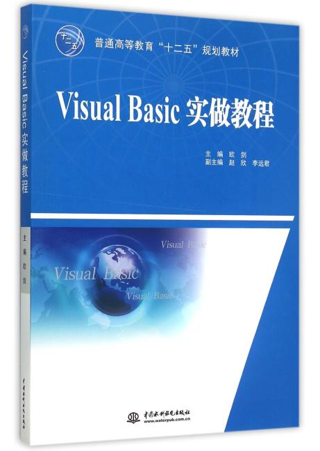 "Visual Basic实做教程(普通高等教育""十二五""规划教材)"