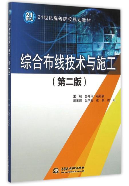 综合布线技术与施工(第二版)(21世纪高等院校规划教材)