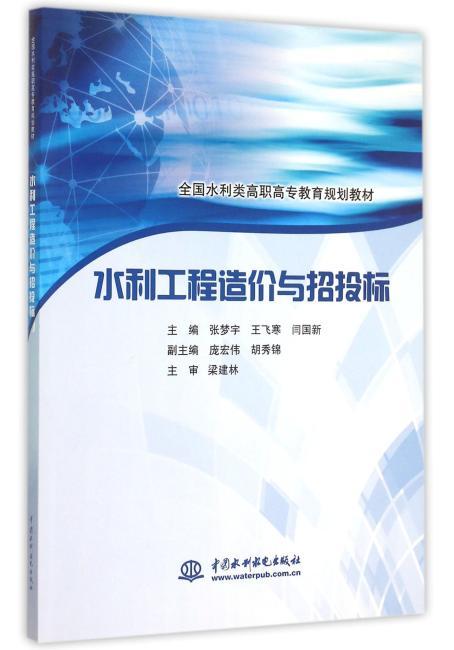 水利工程造价与招投标(全国水利类高职高专教育规划教材)