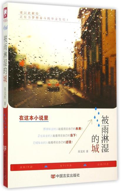 被雨淋湿的城