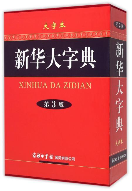 新华大字典第3版(大字本)