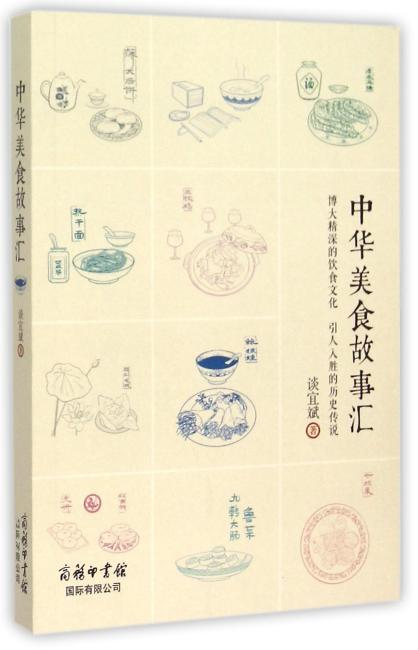 中华美食故事汇