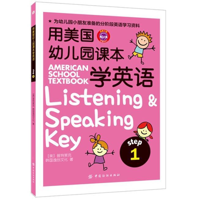 用美国幼儿园课本学英语 (STEP 1)
