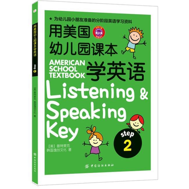用美国幼儿园课本学英语 (STEP 2)