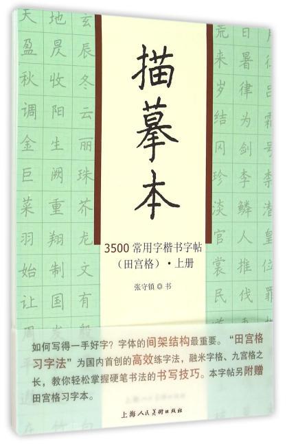 3500常用字楷书字帖(田宫格)描摹本 共两册