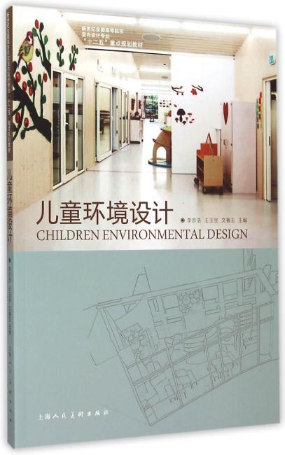 """儿童环境设计---新世纪全国高等院校室内设计专业""""十二五""""重点规划教材"""