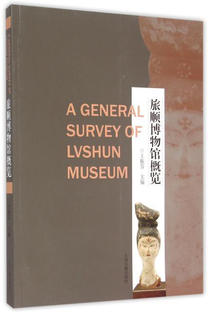 旅顺博物馆概览