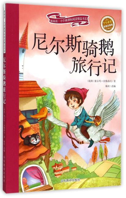 尼尔斯骑鹅旅行记(新阅读小学新课标阅读精品书系第二辑)彩绘注音版 儿童读物 小学生课外书读物 6-8岁
