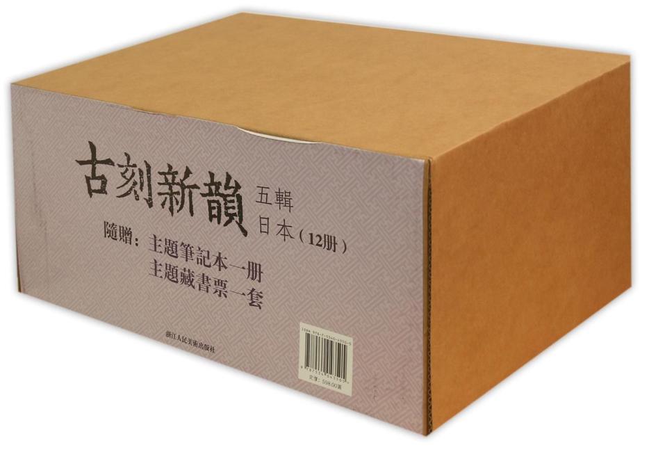 古刻新韵五辑:日本(套装共12册)