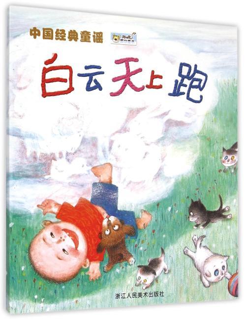 中国经典童谣:白云天上跑
