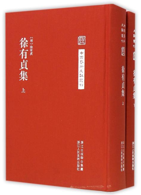 中国艺术文献丛刊:徐有貞集(全二册)