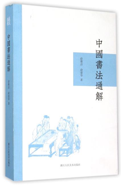 中国书法通解