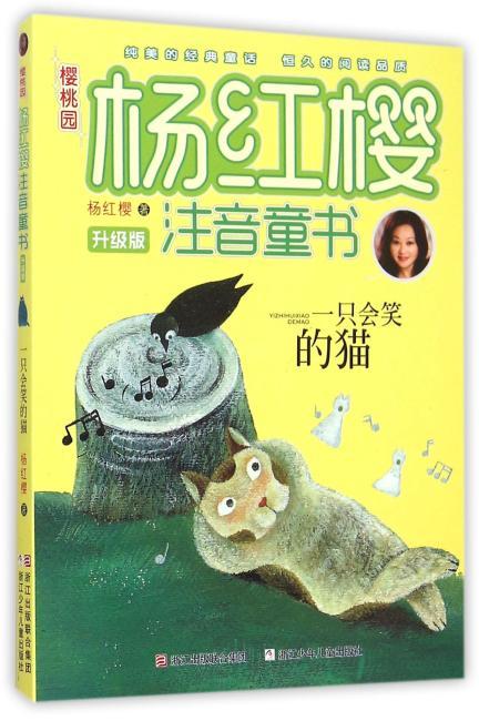 樱桃园·杨红樱注音童书 升级版:一只会笑的猫