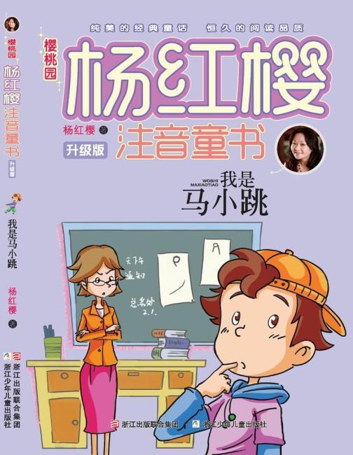 樱桃园·杨红樱注音童书 升级版:我是马小跳