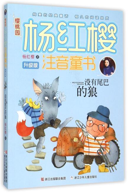 樱桃园·杨红樱注音童书 升级版:没有尾巴的狼