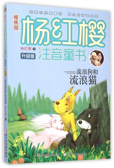 樱桃园·杨红樱注音童书 升级版:流浪狗和流浪猫