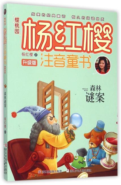 樱桃园·杨红樱注音童书 升级版:森林谜案