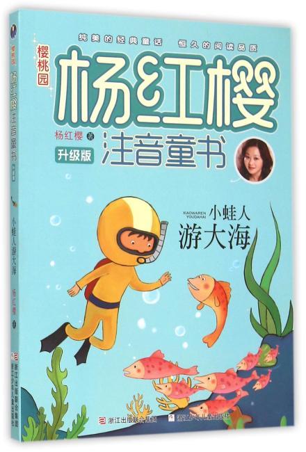 樱桃园·杨红樱注音童书 升级版:小蛙人游大海