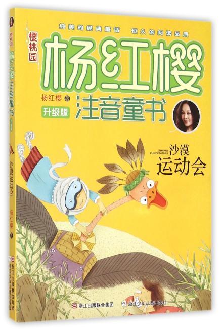 樱桃园·杨红樱注音童书 升级版:沙漠运动会