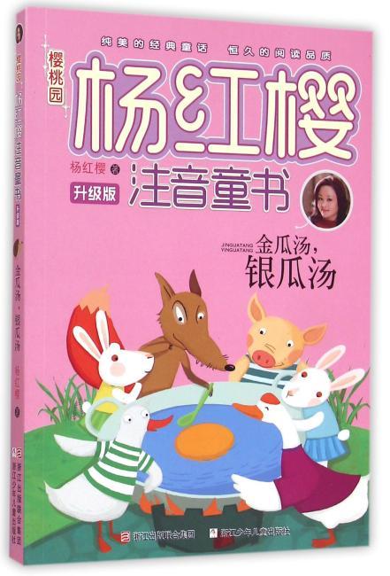 樱桃园·杨红樱注音童书 升级版:金瓜汤,银瓜汤