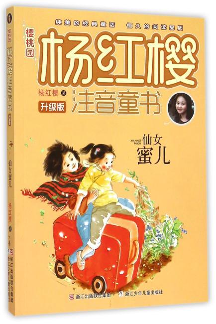 樱桃园·杨红樱注音童书 升级版:仙女蜜儿