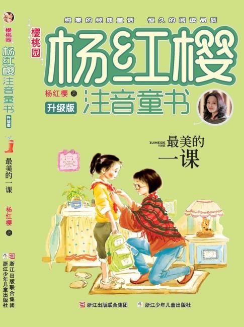 樱桃园·杨红樱注音童书 升级版:最美的一课