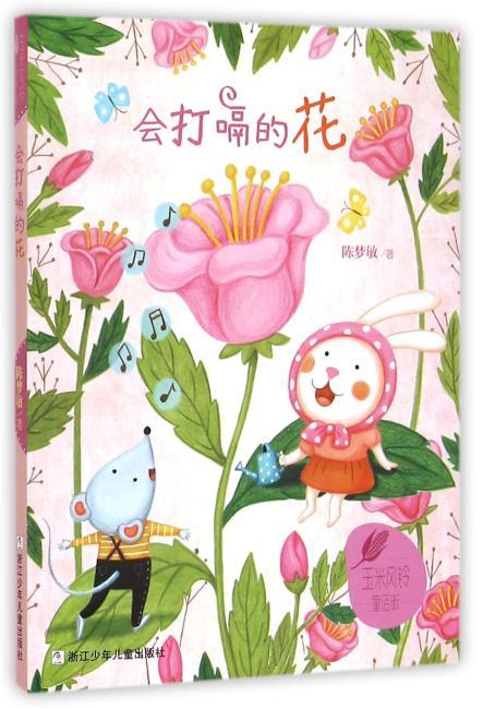 玉米风铃童话街:会打嗝的花