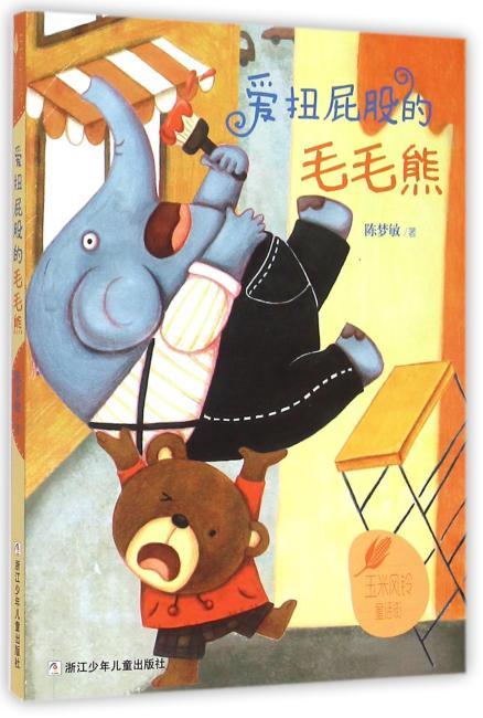 玉米风铃童话街:爱扭屁股的毛毛熊
