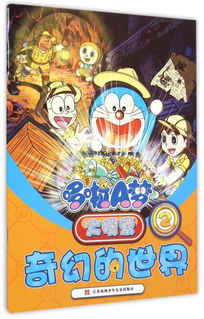 哆啦A梦大搜索.2奇幻的世界