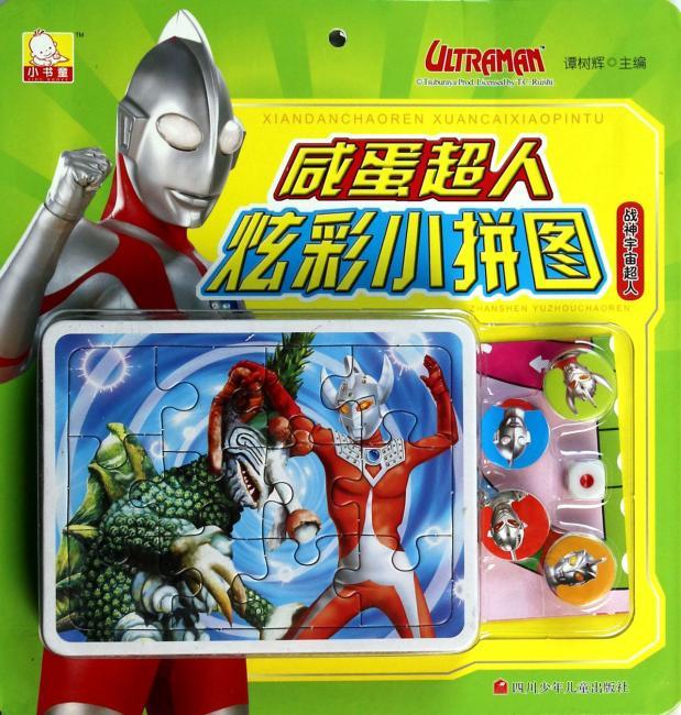 咸蛋超人炫彩小拼图:战神宇宙超人