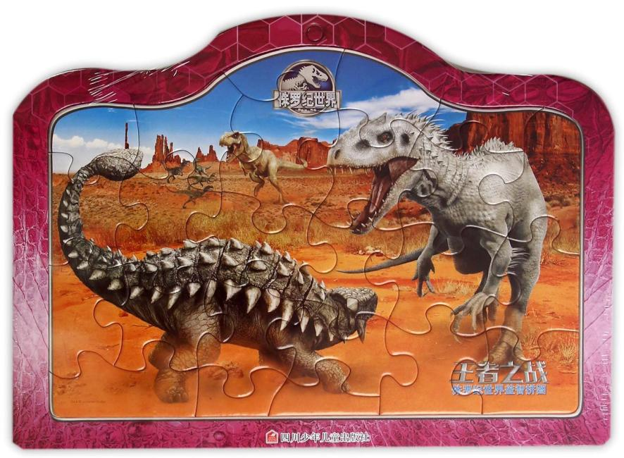 侏罗纪世界益智拼图:王者之战