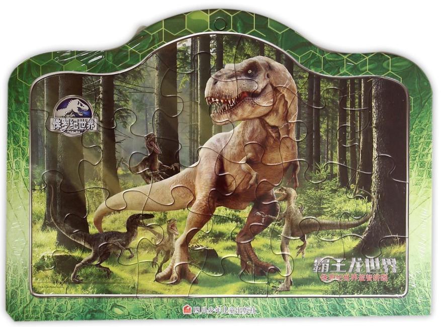侏罗纪世界益智拼图:霸王龙世界