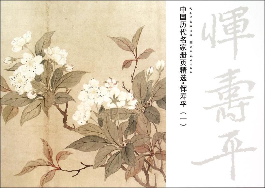 中国历代名家册页精选.恽寿平.1