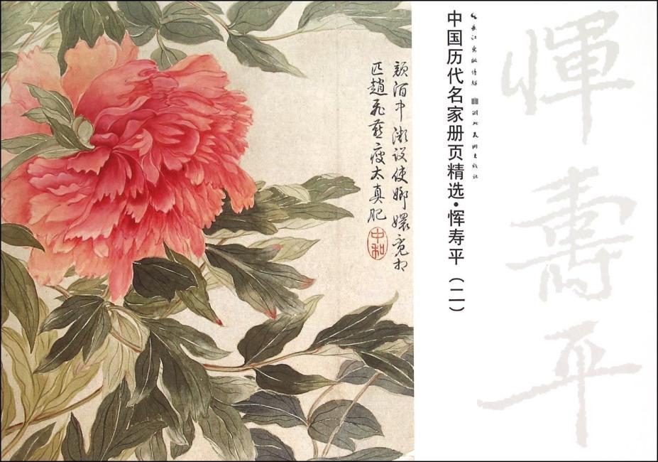 中国历代名家册页精选·恽寿平.2