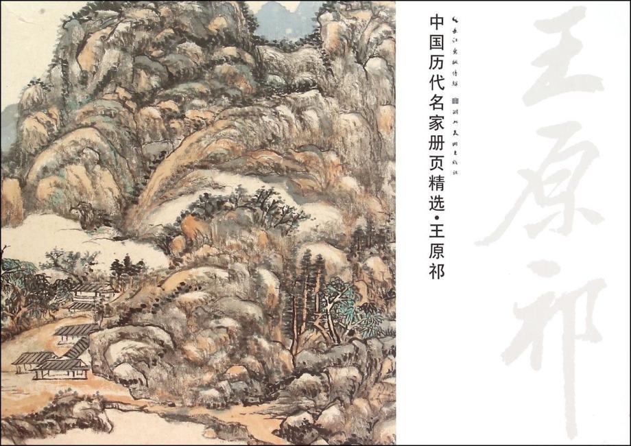 中国历代名家册页精选·王原祁