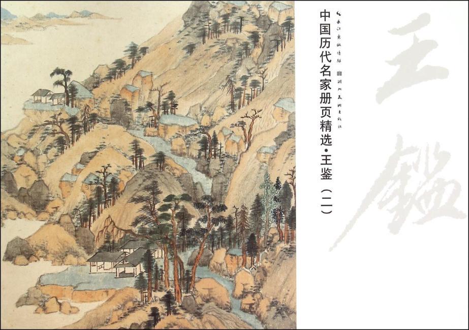 中国历代名家册页精选·王鉴.2