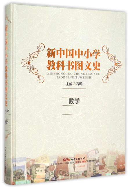 新中国中小学教科书图文史:数学