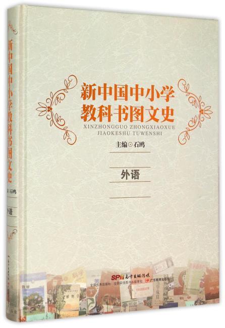 新中国中小学教科书图文史:外语